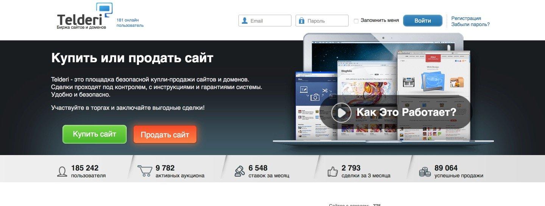 Платформа Telderi для продажи сайта