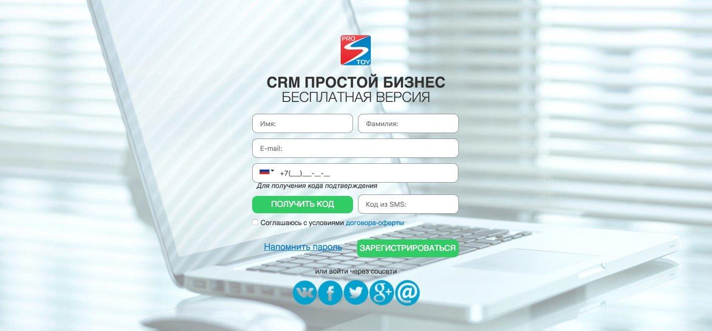 Регистрация в «Простой Бизнес»