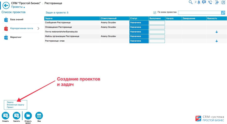 Список проектов и задач