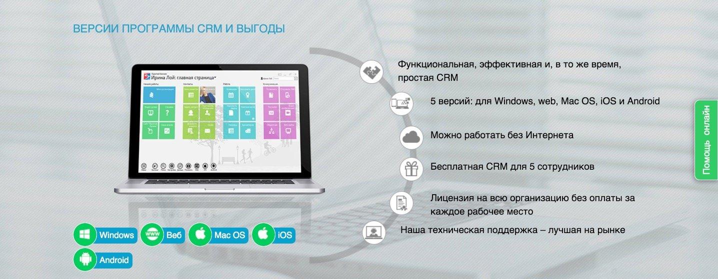 Версии CRM для разных платформа