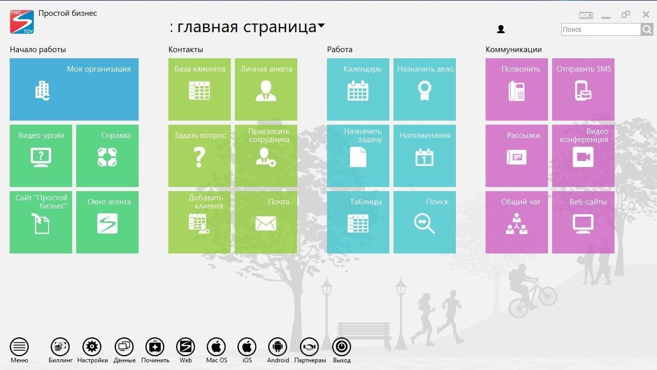 Интерфейс в «Простой Бизнес»