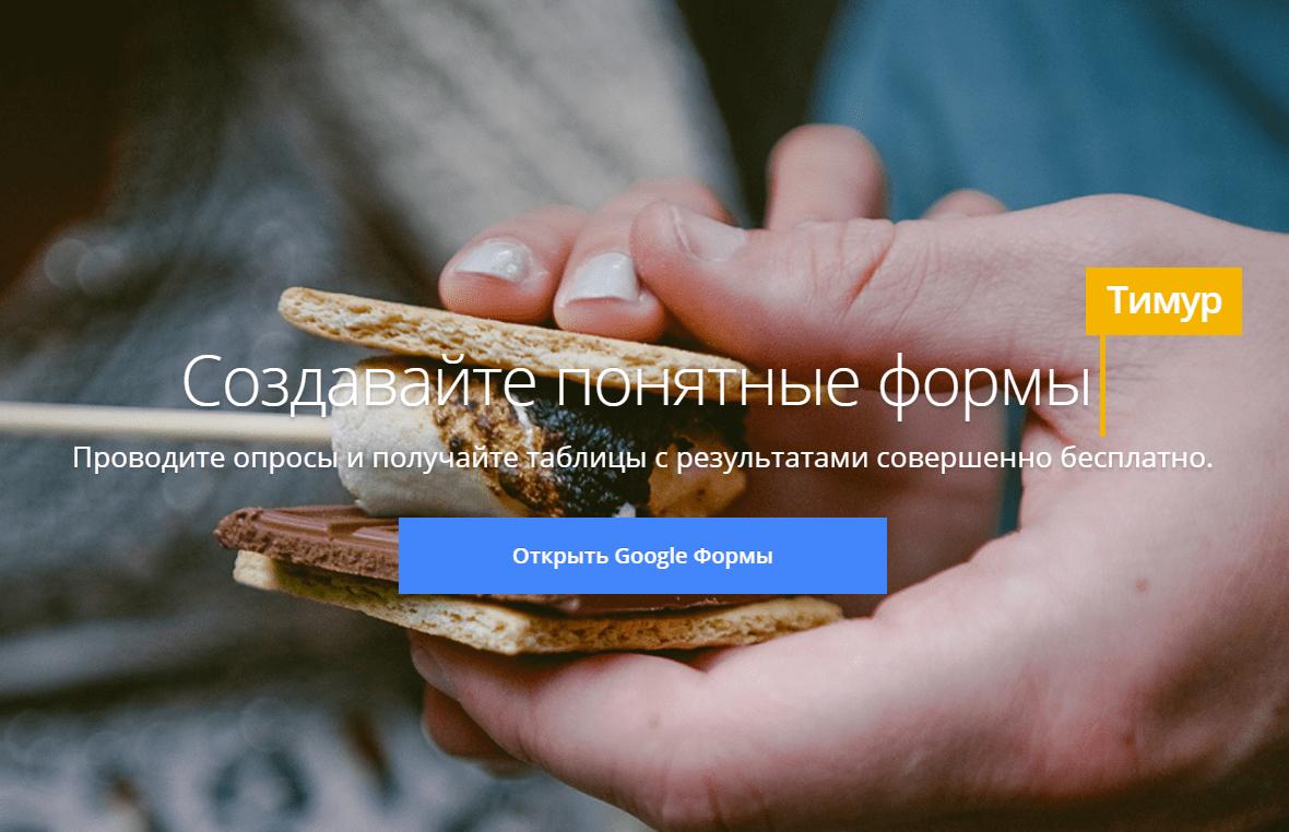Google-формы