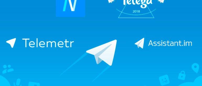Инструменты для работы с Telegram