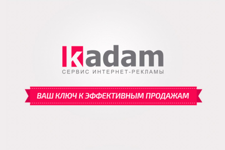 Аналоги: Kadam