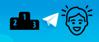 Как провести конкурс в Telegram