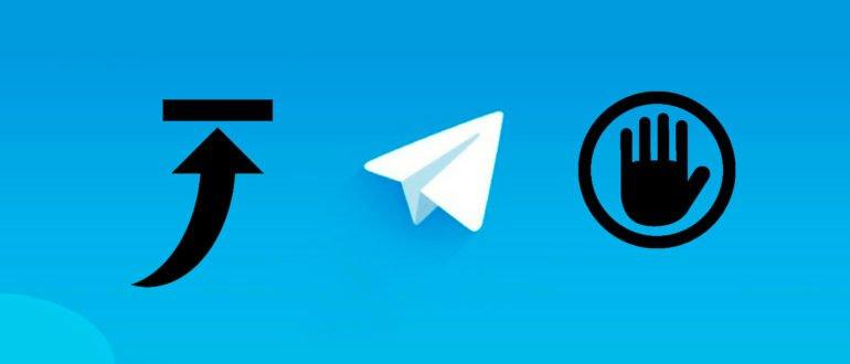 Лимиты Telegram: группы, инвайты, подписчики