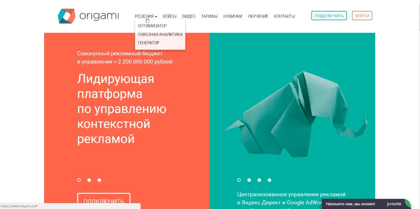 Сквозная аналитика, генератор кампаний и биддер в Origami
