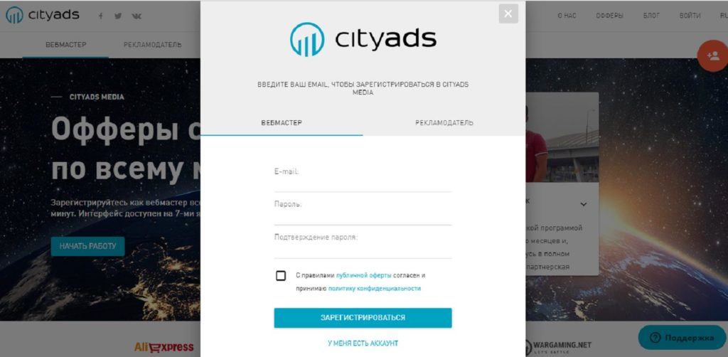 Партнерская сеть CityAds