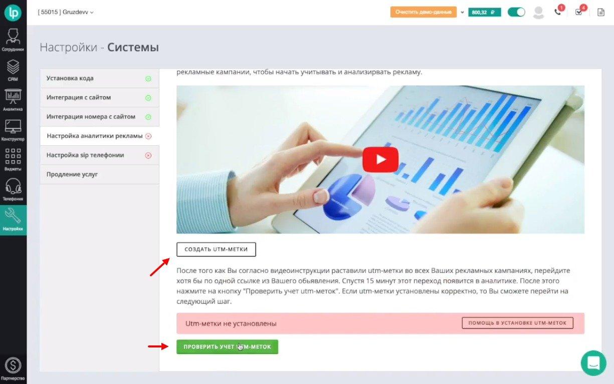 Обзор LpTracker — CRM, аналитика, коллтрекинг. Большой отзыв.