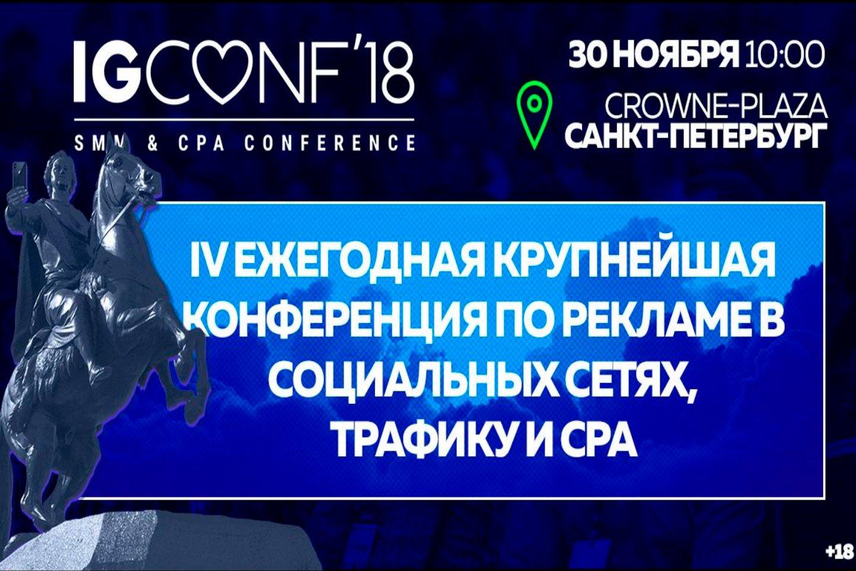 IGCONF 2018 в Санкт-Петербурге, внутри промокод