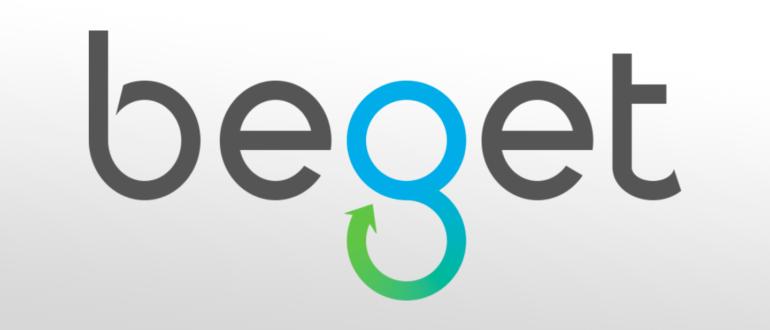 Хостинг Beget: личный кабинет, настройка, тарифы
