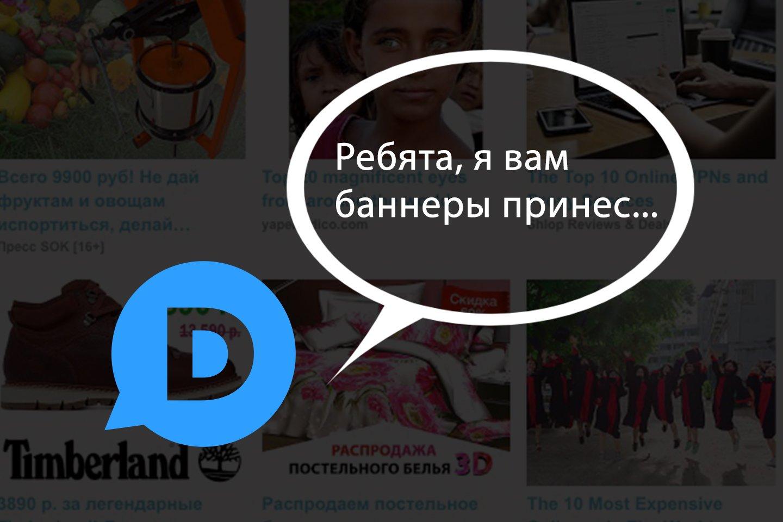 disqus-реклама