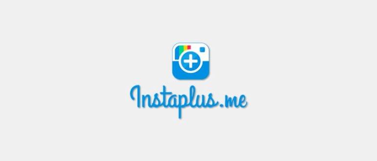 InstaPlus.me — как пользоваться сервисом, обзор и настройка