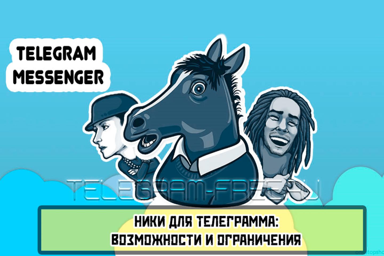 Ники для Телеграма: возможности и ограничения
