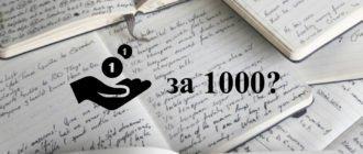 Сколько стоит 1000 символов текста или как перестать считать