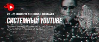 Системный YouTube