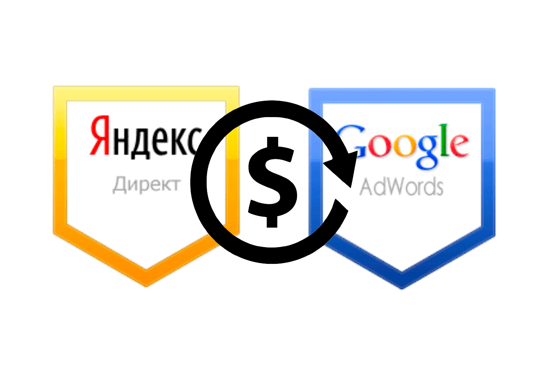 7 способов получать вознаграждение с Яндекс Директ и Google Adwords