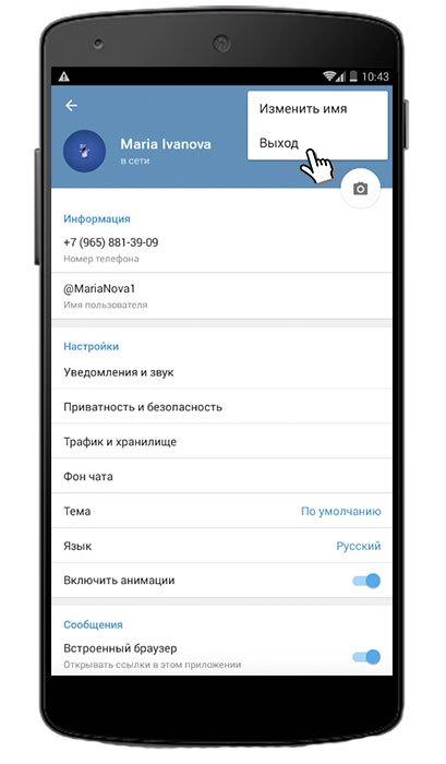 Для выхода на Android нажмите Выход в Настройках