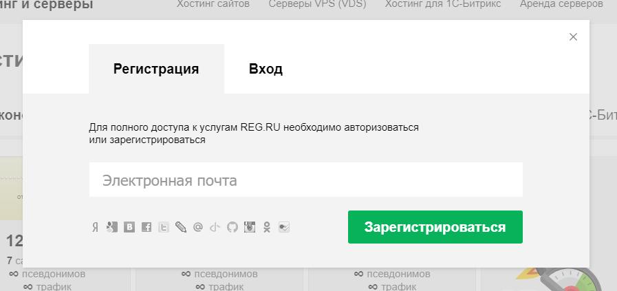 Вход в хостинг reg ru version хостинг