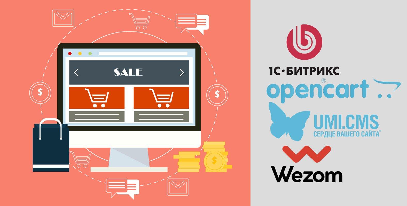 Лучший хостинг для интернет магазина на opencart организация оплаты за хостинг