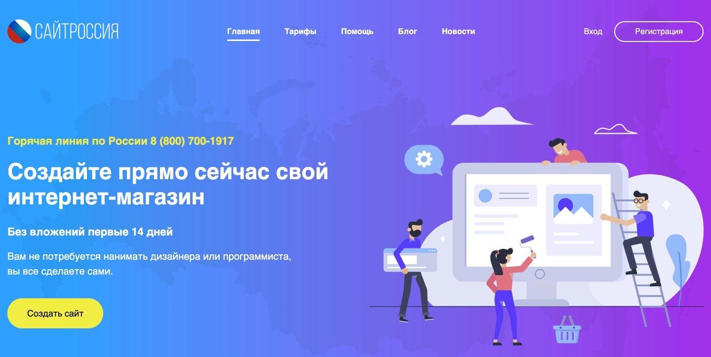 Конструктор сайтроссия.рф