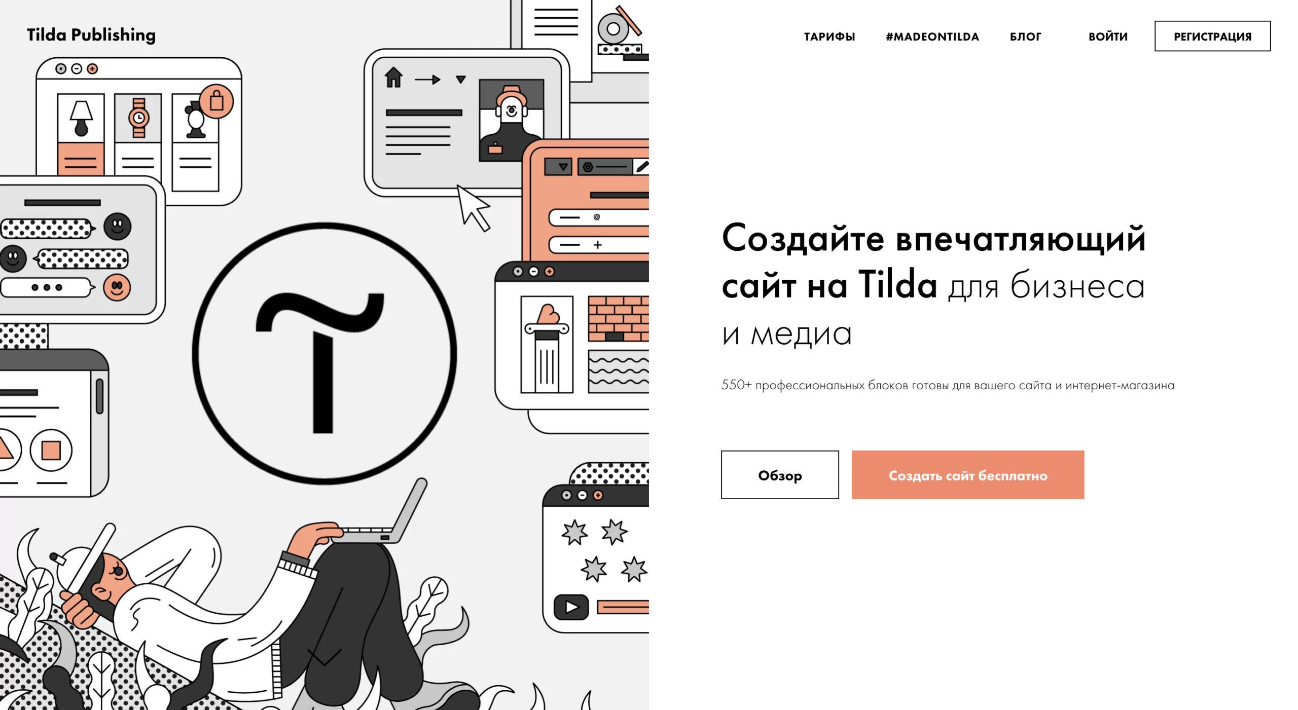 Лучшие конструкторы интернет-магазинов, ТОП-20 сервисов