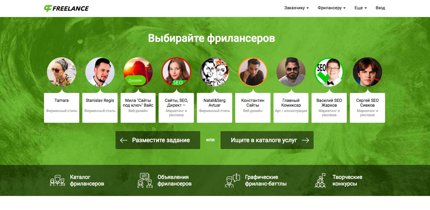 Freelance.ru
