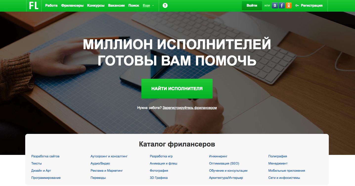 Как дать сайт фрилансеру вакансии проектировщик удаленная работа