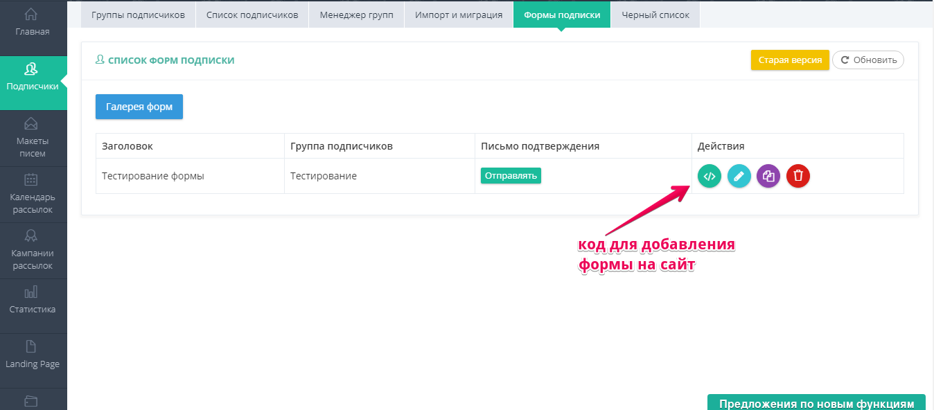 код для формы на сайт.png