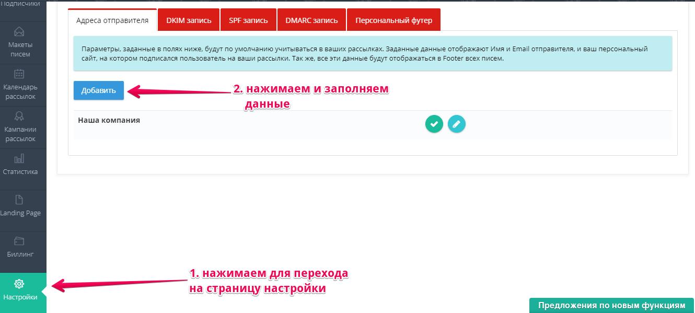 НАСТРОЙКА DKIM.png