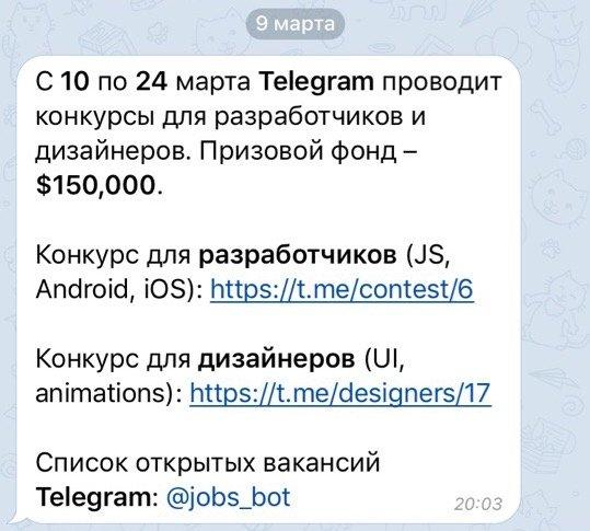 Telegram запустил конкурс свознаграждением 150 тысяч долларов