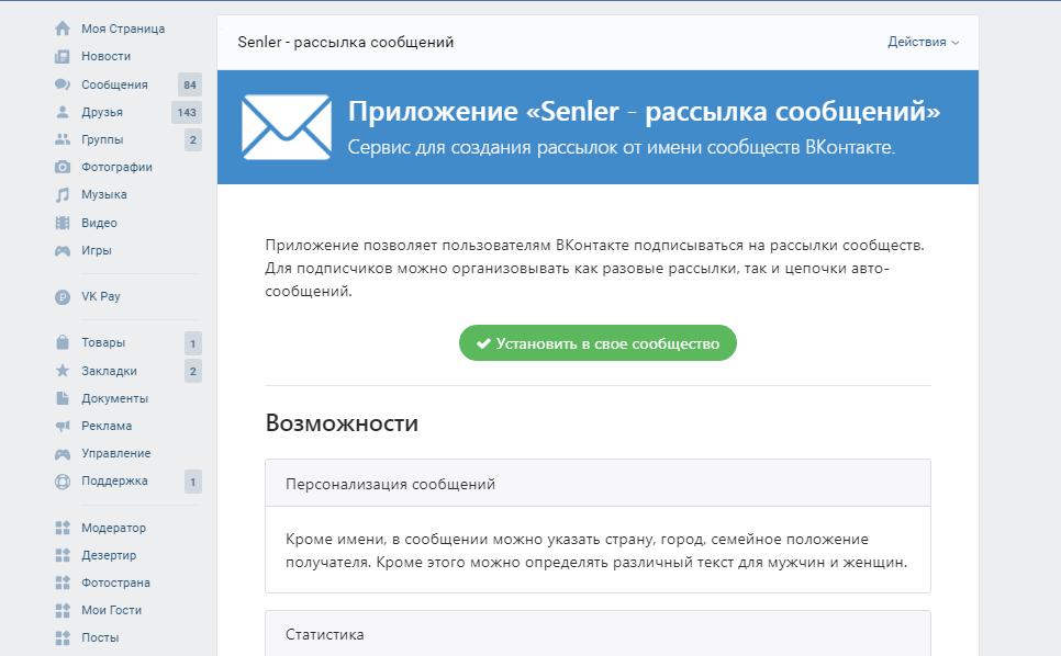 Рассылка сообщений участникам группы вконтакте бесплатные программы для рассылки viber