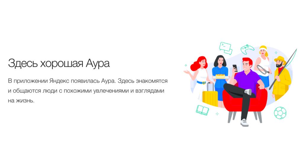Яндекс запретил приглашать пользователей вновую соцсеть Аура