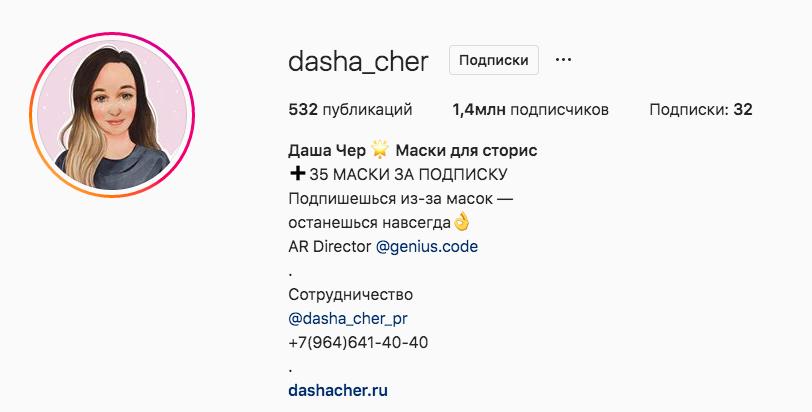 Шапка профиля в Инстаграм: как оформить, примеры