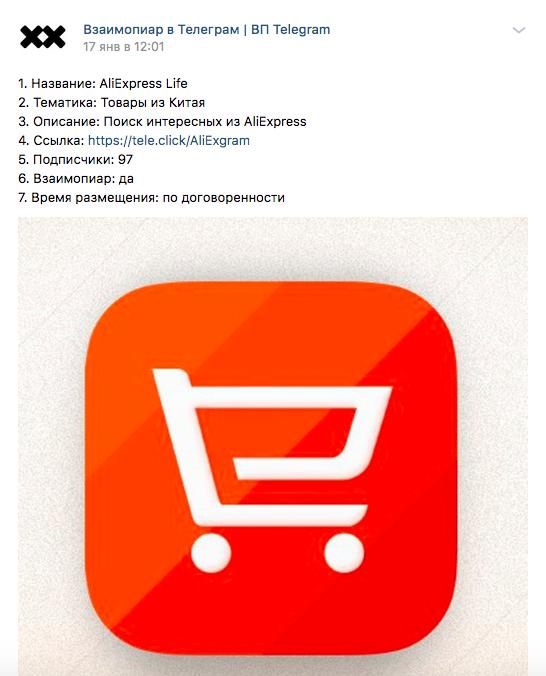 Взаимопиар в Инстаграме: как сделать, сервисы, примеры