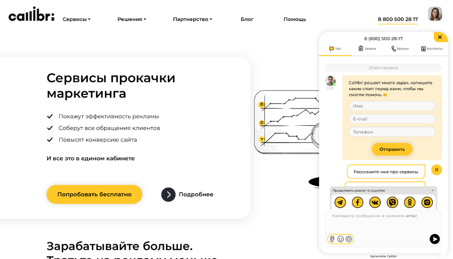 ТОП-15 онлайн-консультантов для сайта