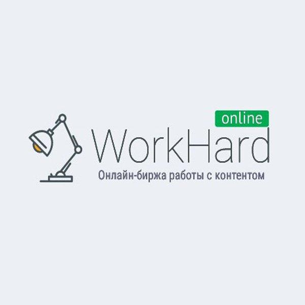 Биржа контента WorkHard online, обзор + отзыв + промокод