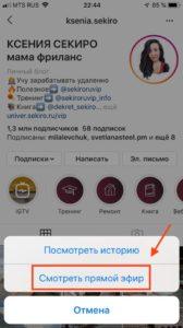 Прямой эфир в Инстаграм: как сделать, сохранить и смотреть