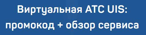 Промокод UIS на 1000 рублей