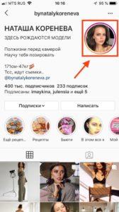 Блог в Инстаграме: как сделать, вести и продвигать
