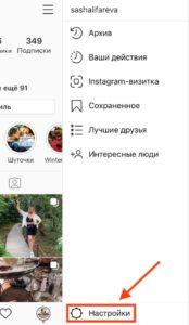 Интернет-магазин в Инстаграм: как сделать и раскрутить