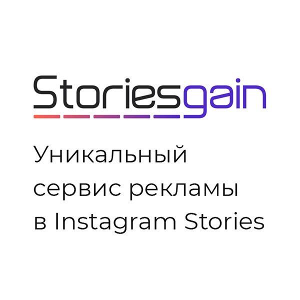 Аналоги сервиса Storiesgain