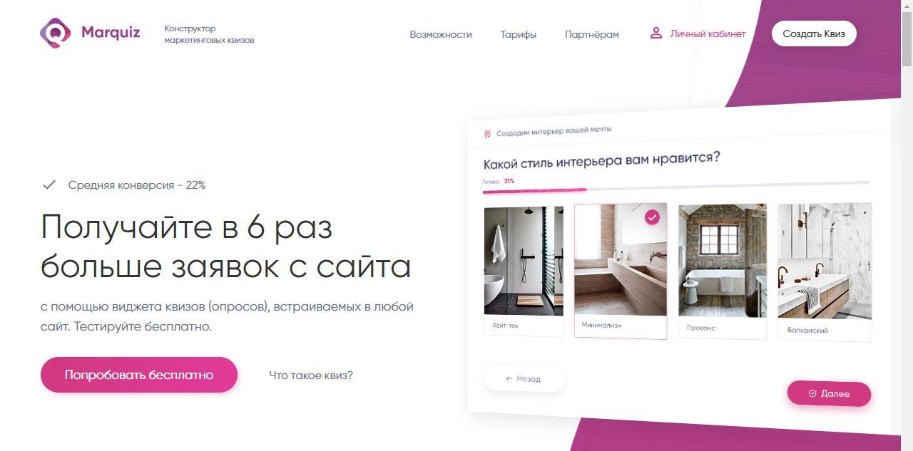 Обзор и отзыв на Marquiz — конструктор квизов для сайта