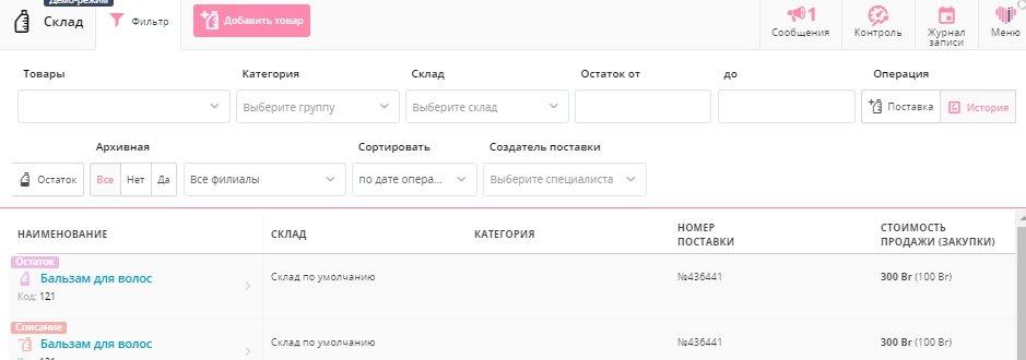 Обзор и отзыв о программе Клиентикс CRM, инструкция