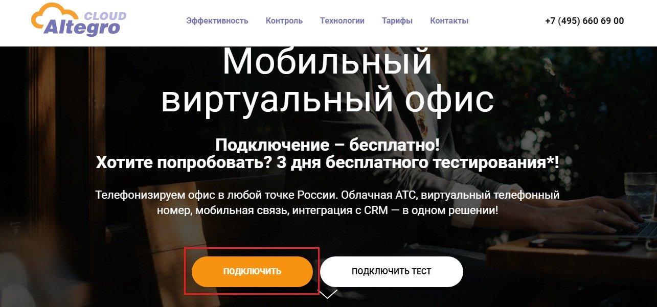 Дозвониться в космос с AltegroCloud: обзор сервиса телефонии