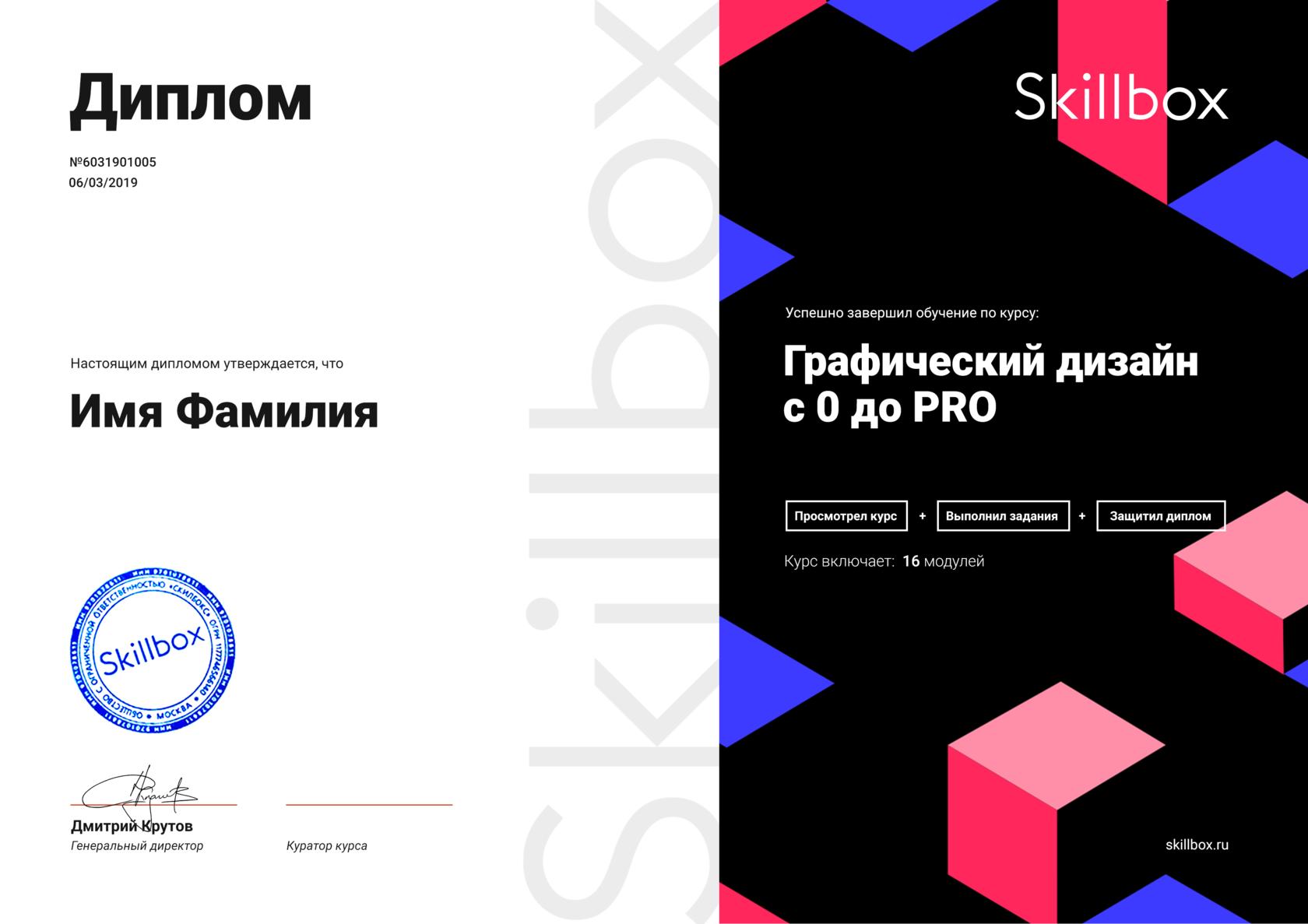 Курсы SkillBox — обзор школы и отзывы
