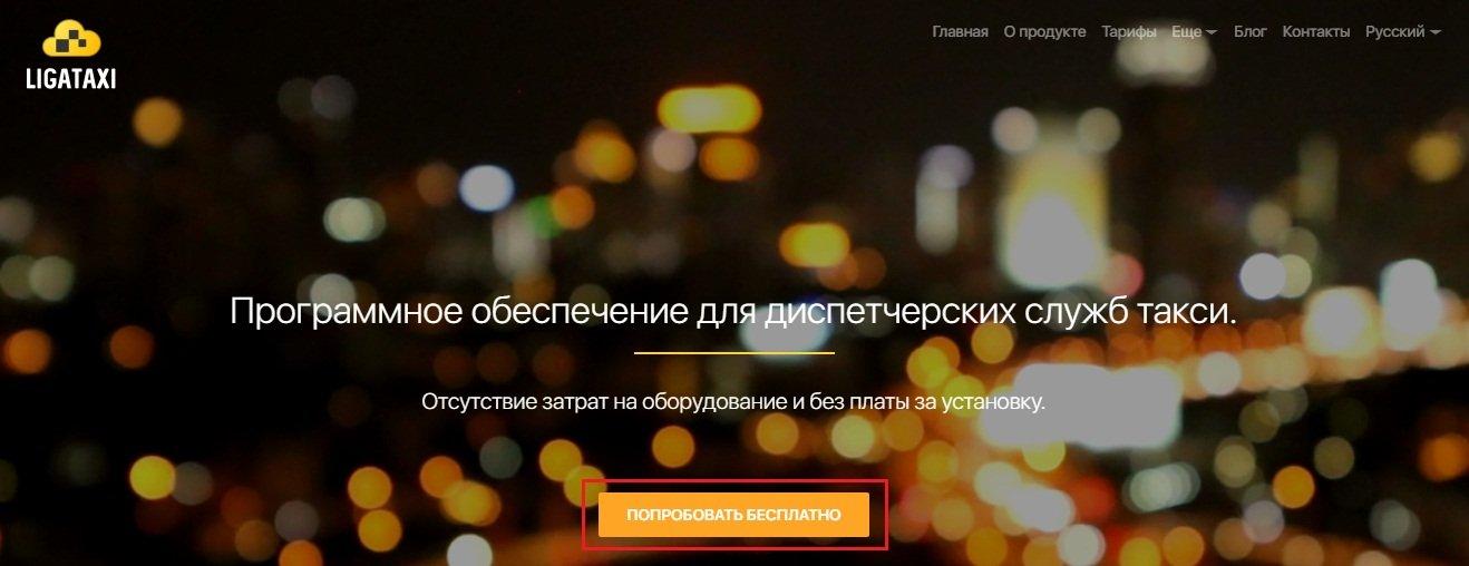 Автоматизация работы такси от Liga Taxi