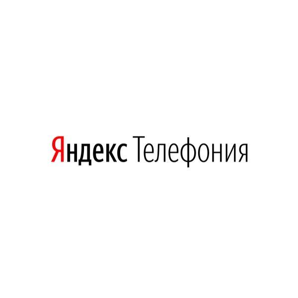 Аналоги: Яндекс.Телефония