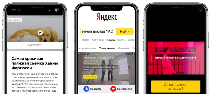 Видеореклама приложений с оплатой за клик в мобильном Яндекс.Директе