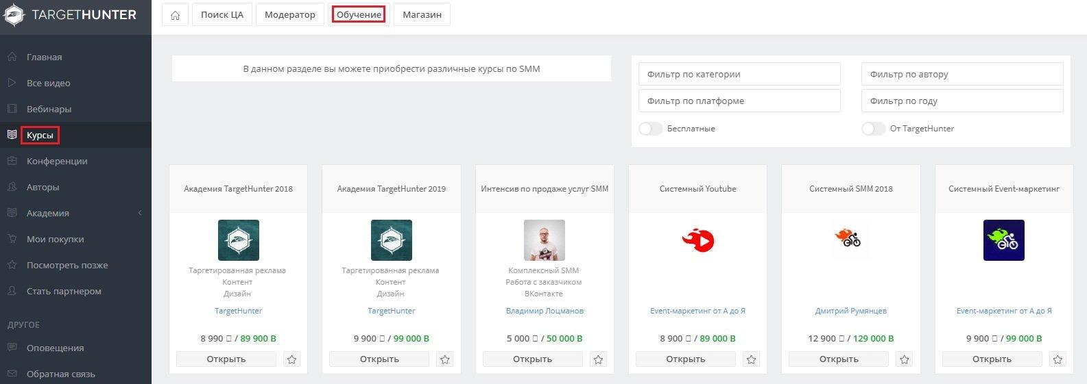 TargetHunter найдет всех: обзор программы парсинга для ВКонтакте